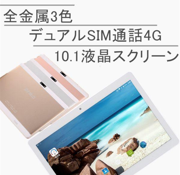 大容量32GB■10.1インチ■送料無料■金属3色■デュアルSIM4G通話!_画像2