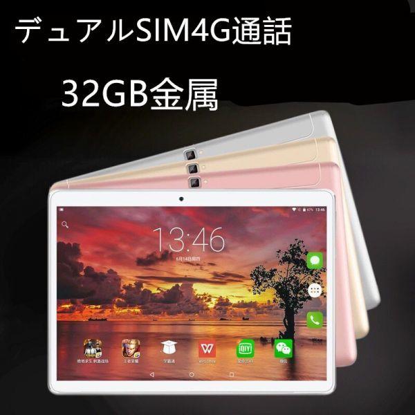 大容量32GB■10.1インチ■送料無料■金属3色■デュアルSIM4G通話!