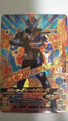 ★ガンバライジング★ 「BM6-013 LR 仮面ライダー グレートクローズ」 数2