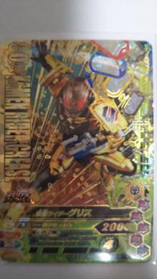 ★ガンバライジング★ 「BM6-017 LR 仮面ライダーグリス」
