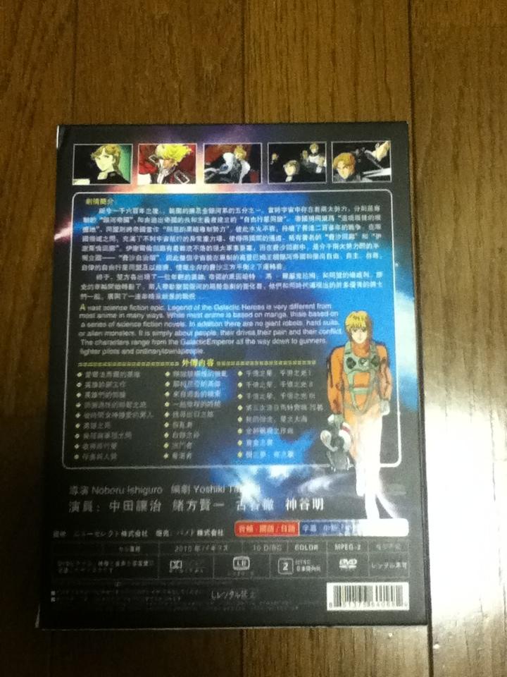 銀河英雄伝説 全話(本編1-110話+外伝編)_画像2