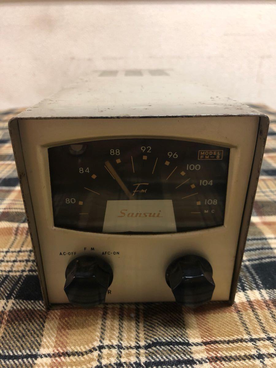 Sansui 真空管FM チューナー FM-8 動作品