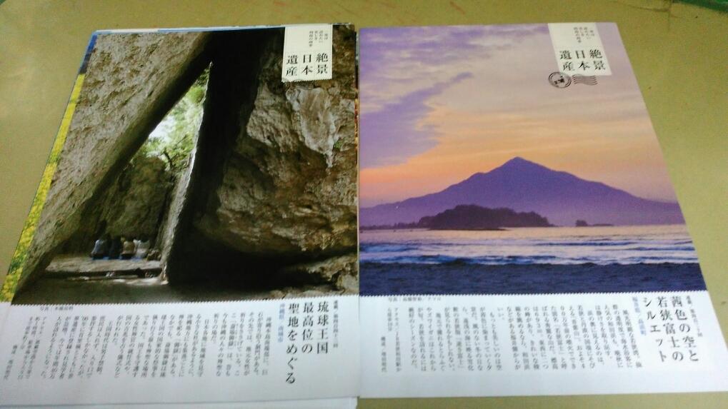 「絶景日本遺産」・一度は訪れたい美しき列島の四季」・グラビア雑誌・切り抜き・20P。同梱可。 _画像2