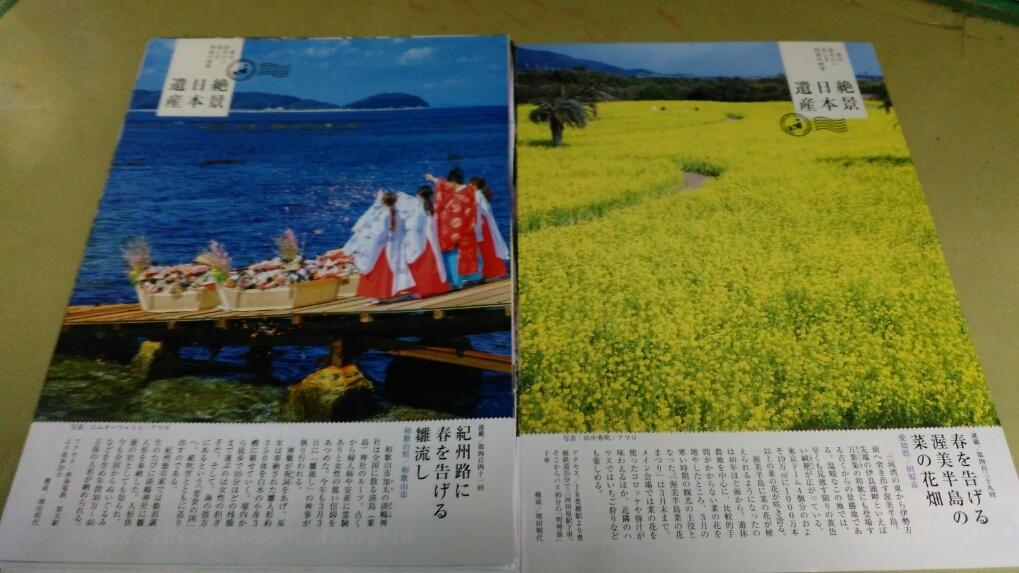 「絶景日本遺産」・一度は訪れたい美しき列島の四季」・グラビア雑誌・切り抜き・20P。同梱可。 _画像3