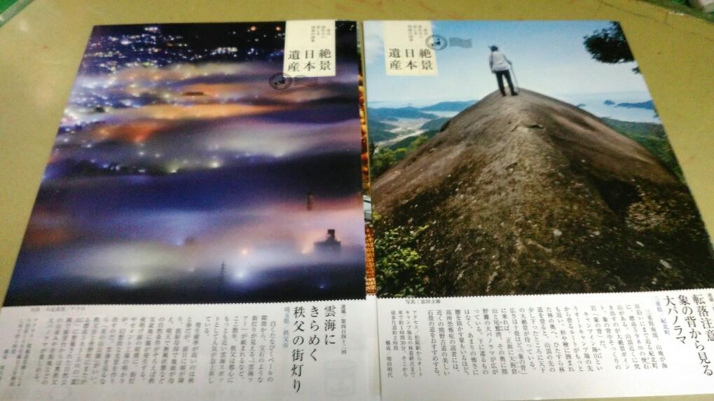 「絶景日本遺産」・一度は訪れたい美しき列島の四季」・グラビア雑誌・切り抜き・20P。同梱可。 _画像9