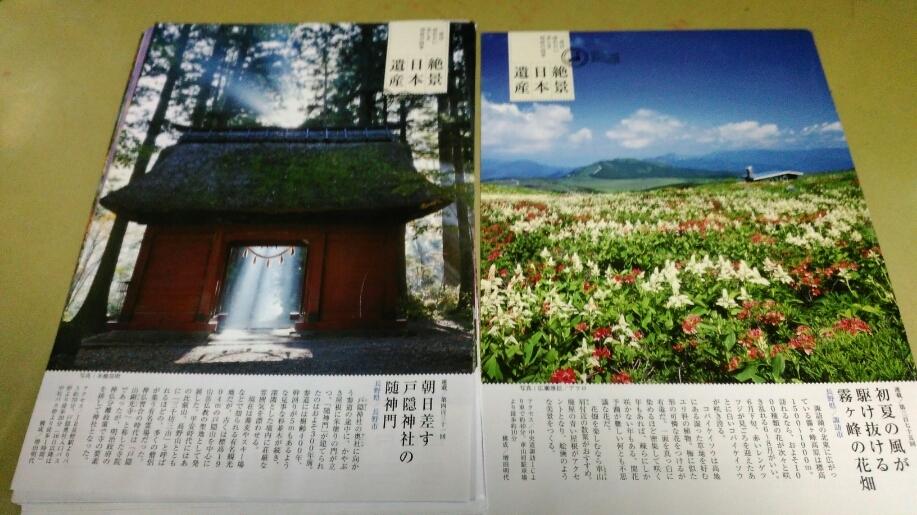 「絶景日本遺産」・一度は訪れたい美しき列島の四季」・グラビア雑誌・切り抜き・20P。同梱可。 _画像1