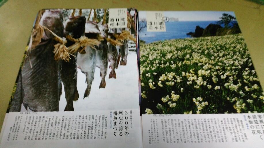 「絶景日本遺産」・一度は訪れたい美しき列島の四季」・グラビア雑誌・切り抜き・20P。同梱可。 _画像4