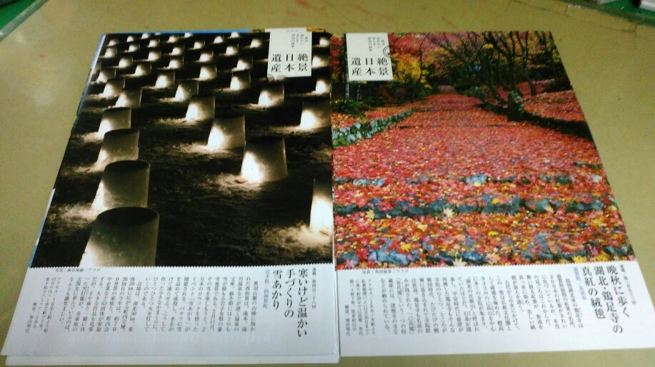 「絶景日本遺産」・一度は訪れたい美しき列島の四季」・グラビア雑誌・切り抜き・20P。同梱可。 _画像5