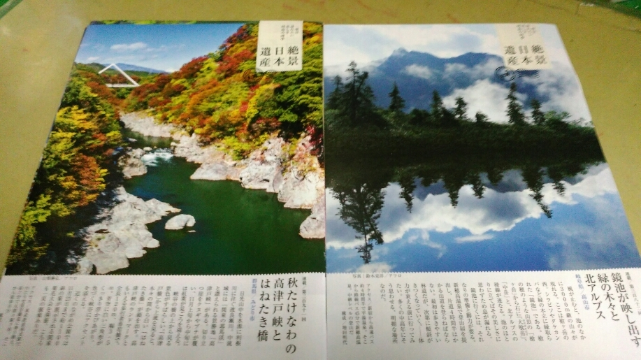 「絶景日本遺産」・一度は訪れたい美しき列島の四季」・グラビア雑誌・切り抜き・20P。同梱可。 _画像6