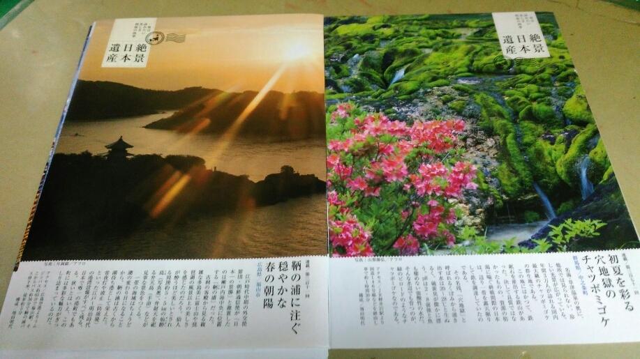「絶景日本遺産」・一度は訪れたい美しき列島の四季」・グラビア雑誌・切り抜き・20P。同梱可。 _画像7