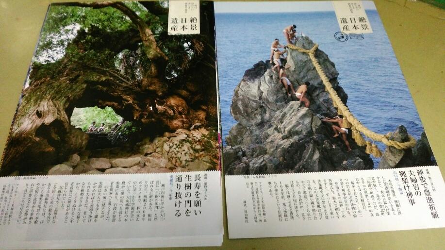 「絶景日本遺産」・一度は訪れたい美しき列島の四季」・グラビア雑誌・切り抜き・20P。同梱可。 _画像8