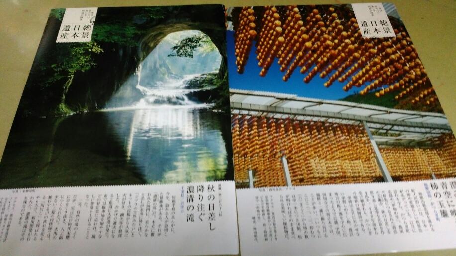 「絶景日本遺産」・一度は訪れたい美しき列島の四季」・グラビア雑誌・切り抜き・20P。同梱可。 _画像10
