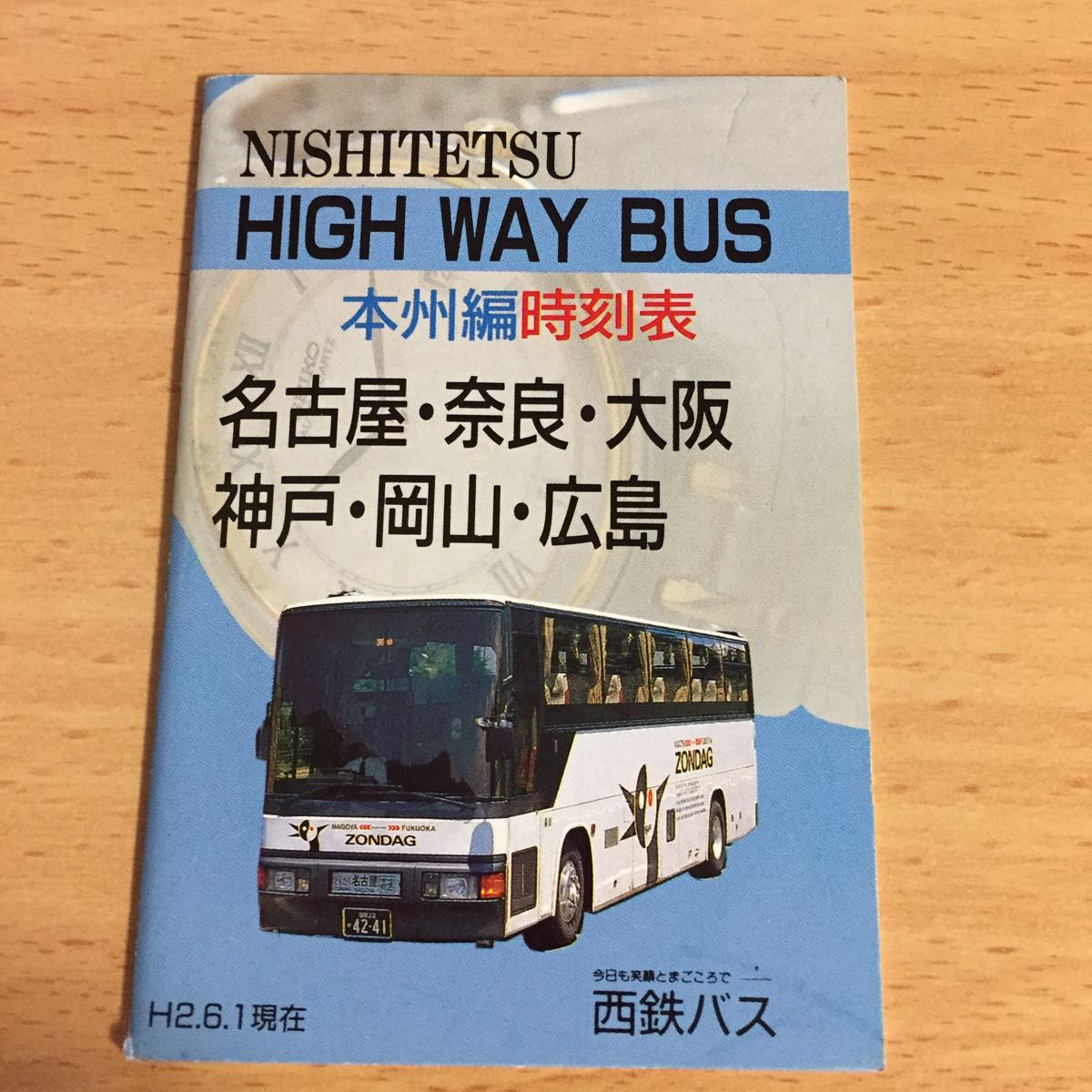 西鉄高速バス 本州編 時刻表 平成2年6月1日