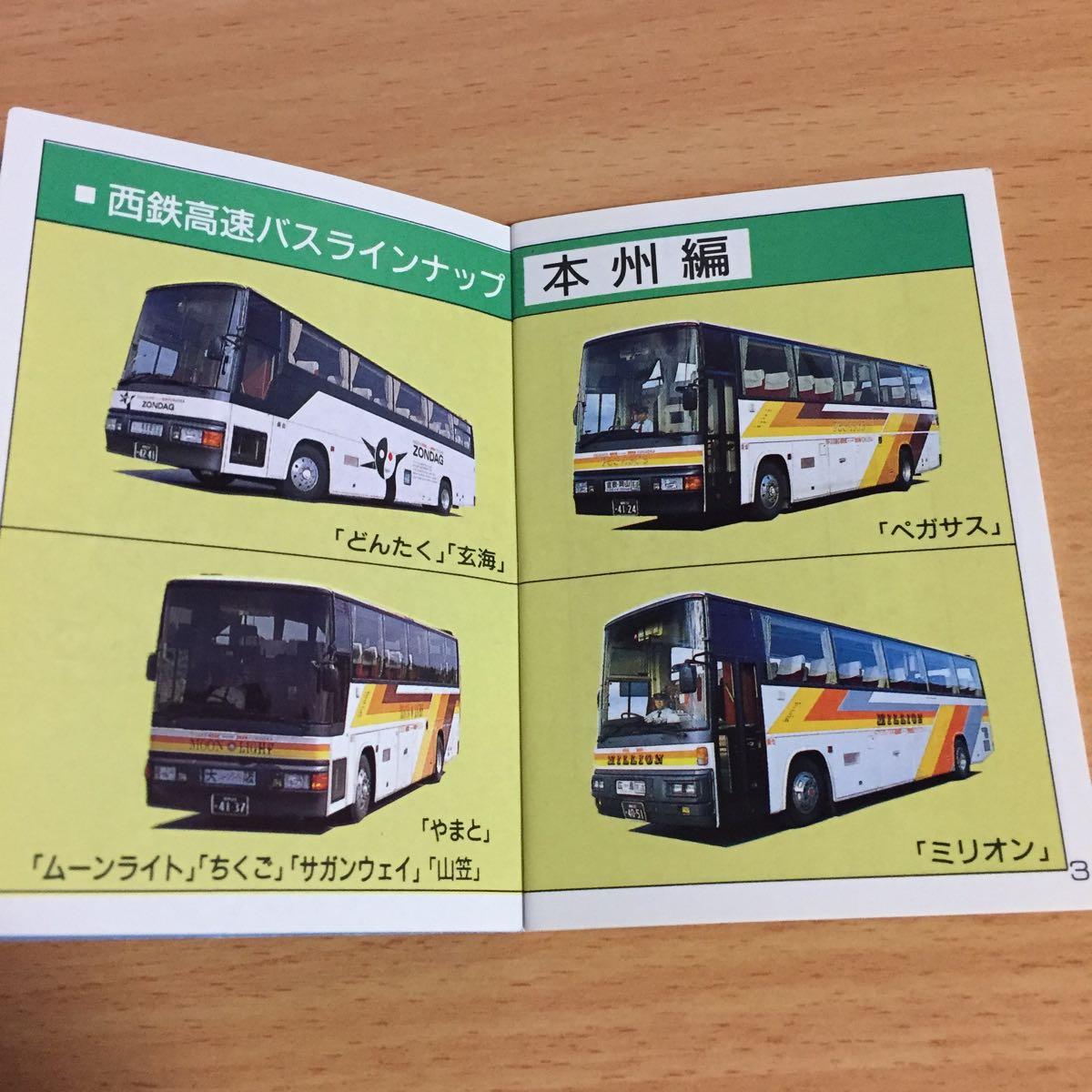 西鉄高速バス 本州編 時刻表 平成2年6月1日_画像2