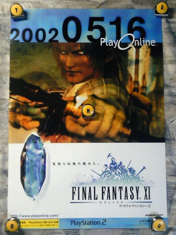 AM3a【B2ポスター515x728】ファイナルファンタジーXI/スクウェア エニックス/PlayStation on line告知用非売品ポスター_画像1