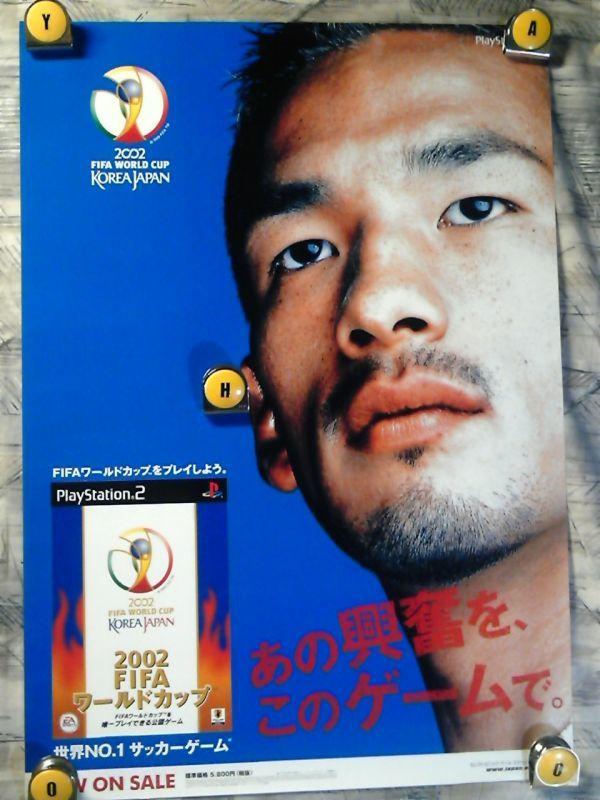 AM3a【B2ポスター515x728】FIFAワールドカップ-2002-COREA-JAPAN/中田英寿/PlayStation2発売告知未使用ポスター_画像1
