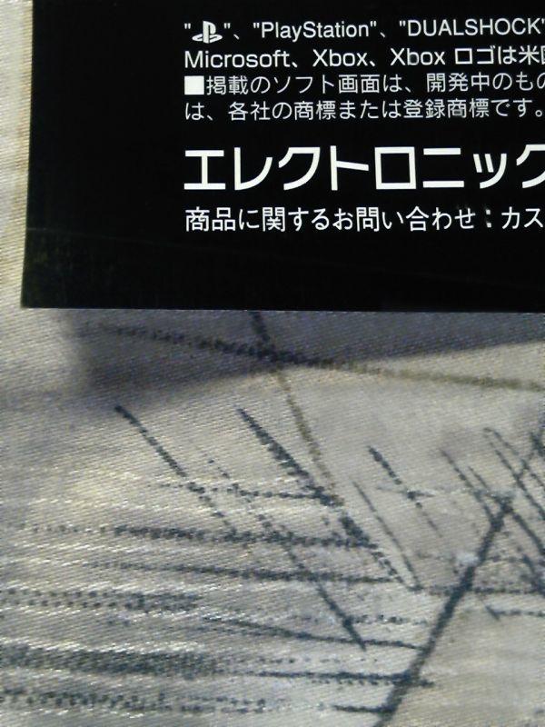 AM3a【B2ポスター515x728】FIFAワールドカップ-2002-COREA-JAPAN/中田英寿/PlayStation2発売告知未使用ポスター_画像2