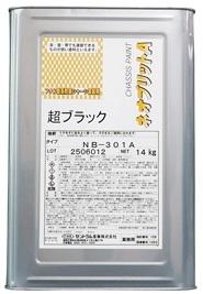 無希釈タイプ フタル酸 シャーシ塗料 超ブラック「ネオブリット NB-301A 14㎏」超速乾タイプ・超光沢・とまり・純黒_画像1