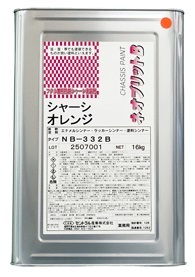 シャーシオレンジ「ネオブリット NB-332B 16㎏(無鉛)」 セントラル産業_画像1