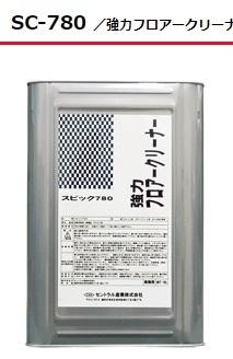 ひどい汚れの工場床 頑固な油汚れをきれいに洗浄「強力フロアークリーナー SC-780 18L 」セントラル産業_画像1