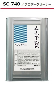 ひどい汚れの工場床に フロアークリーナー「SC-740(標準タイプ)18L」セントラル産業(株) _画像1