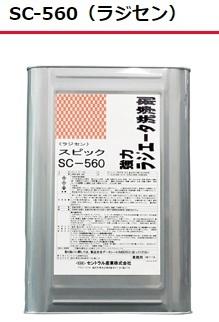 強力ラジエータ洗浄剤 車のラジエータ内外部の脱脂洗浄「SC-560(ラジセン)17L」セントラル産業(株) _画像1