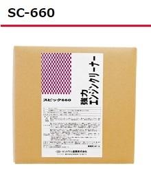 強力エンジンクリーナー 汚れにとても強い強アルカリタイプ「SC-660 18L」 セントラル産業(株)_画像1