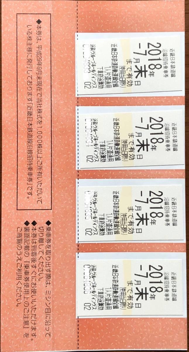 □■近鉄株主優待乗車券4枚(2018年7月末日迄有効)(送料込)■□