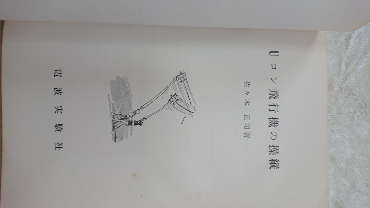貴重 Uコン飛行機の操縦_画像2