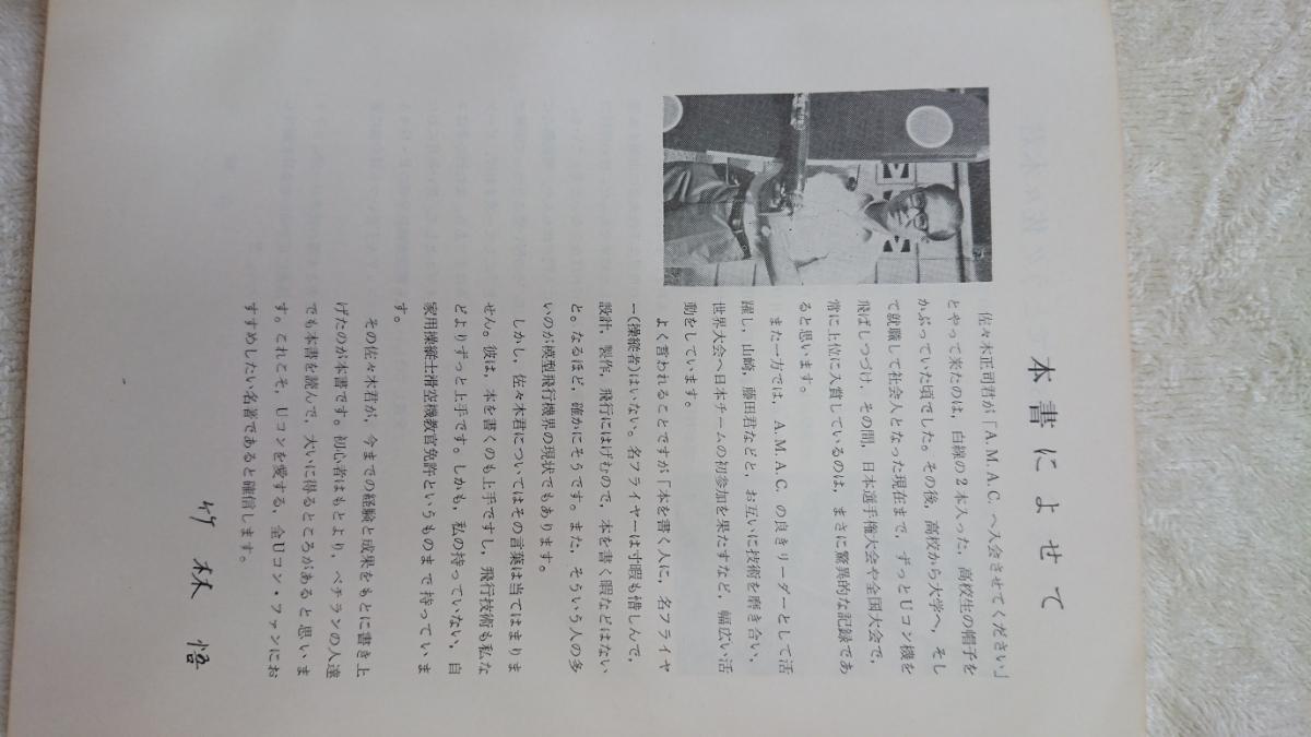 貴重 Uコン飛行機の操縦_画像3