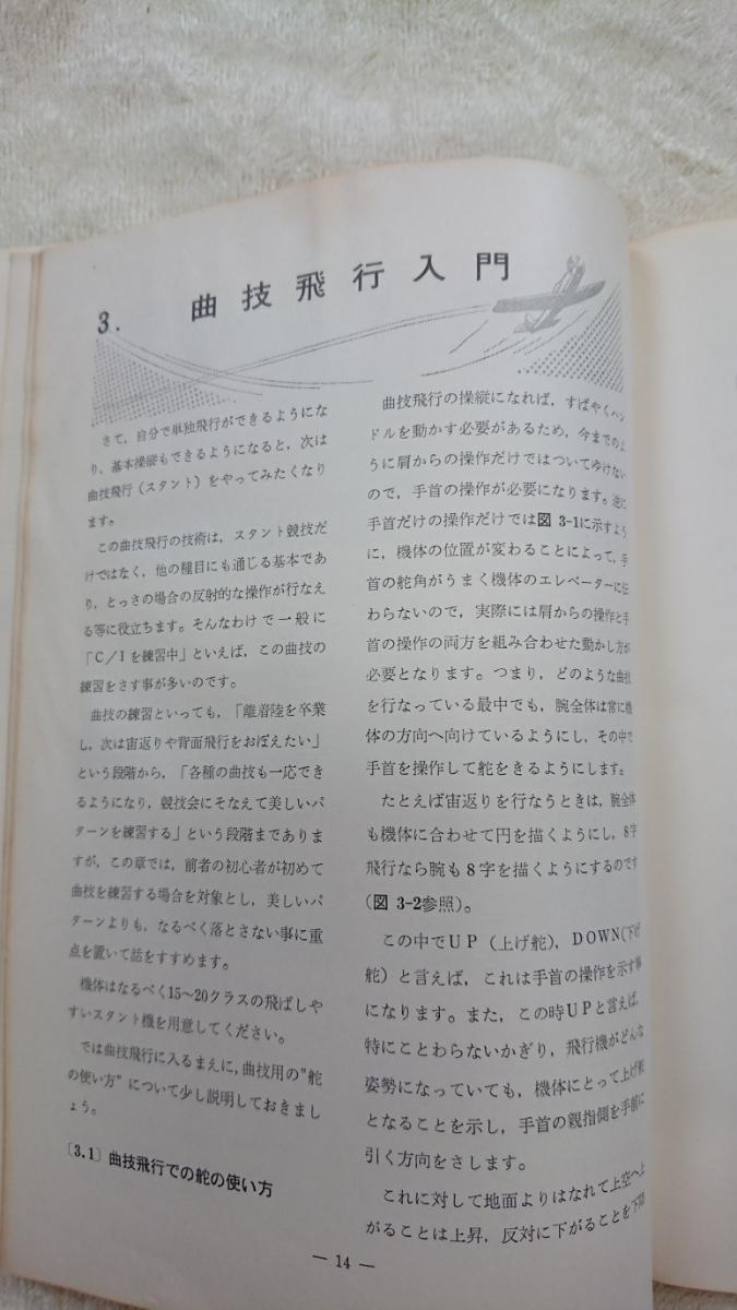 貴重 Uコン飛行機の操縦_画像6