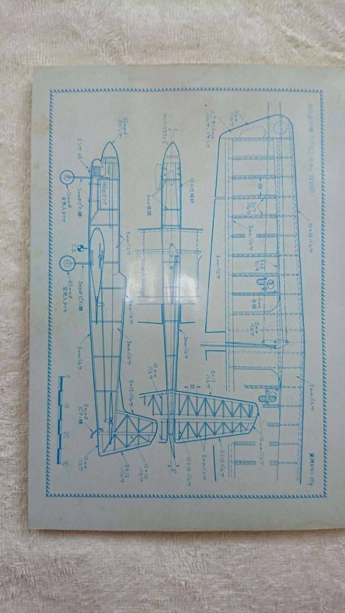貴重 Uコン飛行機の操縦_画像9