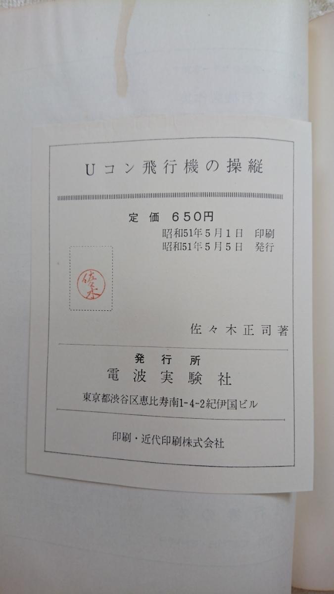 貴重 Uコン飛行機の操縦_画像8