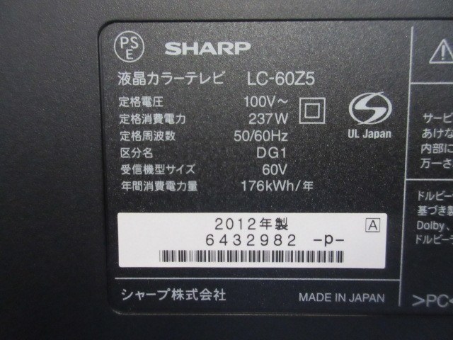 7088E◎SHARP シャープ アクオス 60V型 液晶テレビ LC-60Z5 3D対応◎中古_画像3