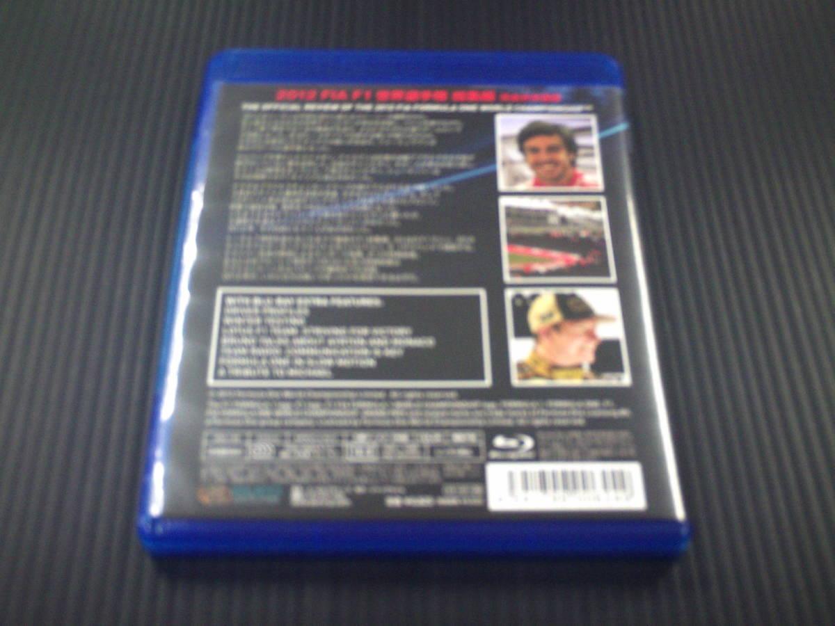 ID088 中古品◇BD【2012 FIA F1世界選手権総集編 完全日本語版 BD版 [Blu-ray] セル品 】_画像2