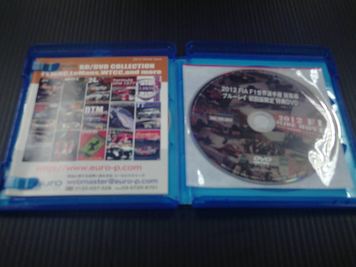 ID088 中古品◇BD【2012 FIA F1世界選手権総集編 完全日本語版 BD版 [Blu-ray] セル品 】_画像4