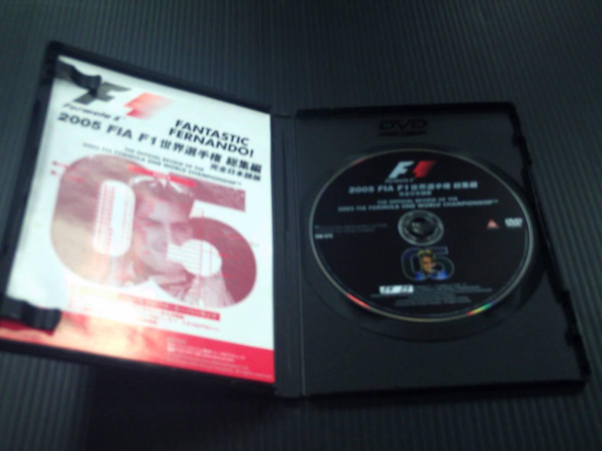 ID102 中古品◇DVD【FANTASTIC FERNANDO! 2005 FIA F1 世界選手権 総集編 完全日本語版 [DVD] セル品 】_画像3