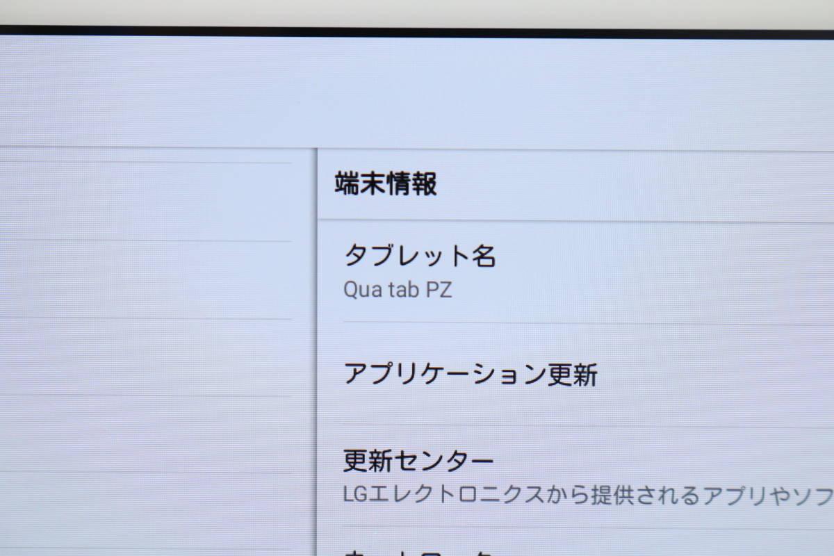 au LG電子 Qua tab PZ LGT32 ホワイト タブレット_画像4
