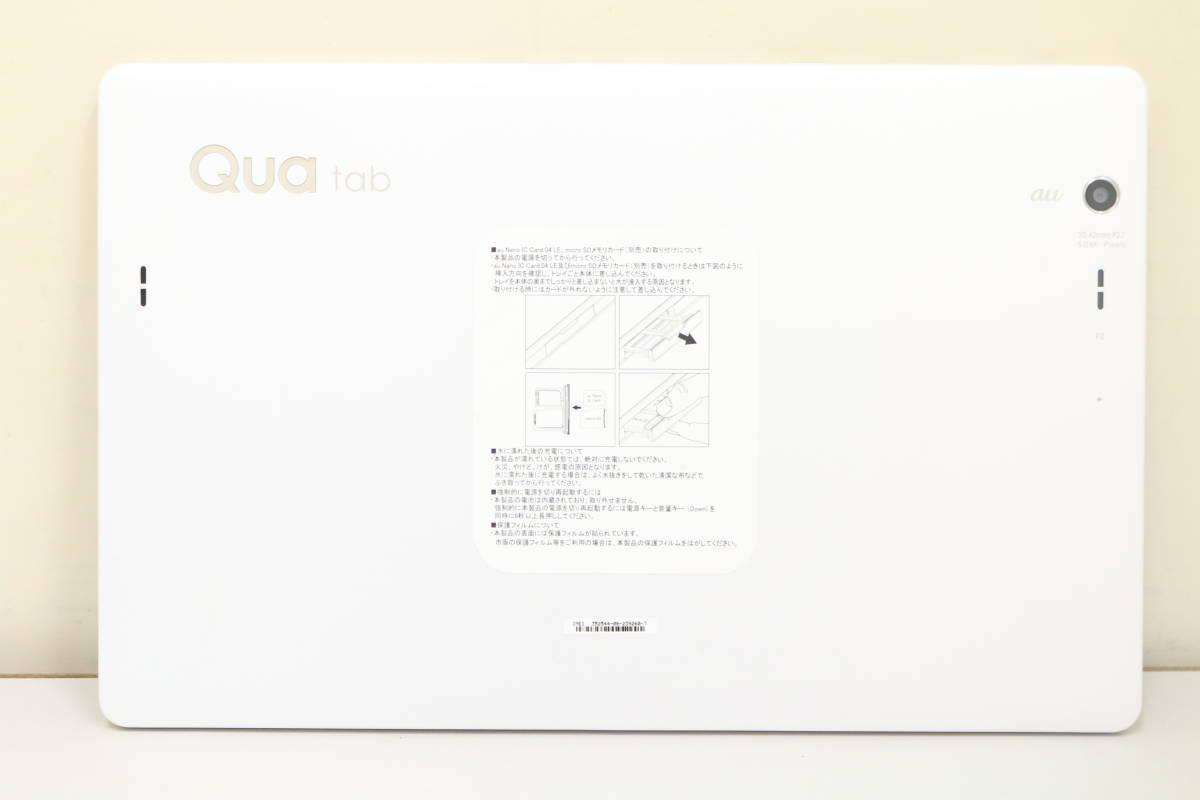 au LG電子 Qua tab PZ LGT32 ホワイト タブレット_画像3