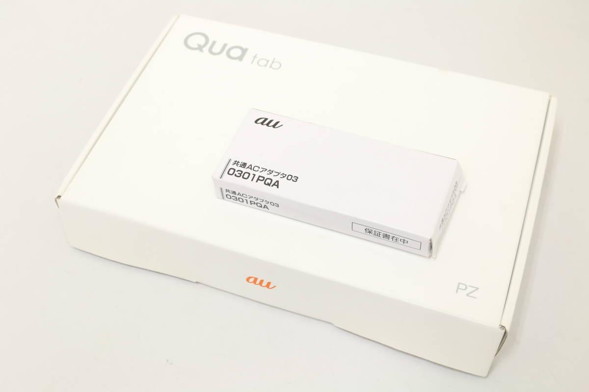 au LG電子 Qua tab PZ LGT32 ホワイト タブレット_画像7