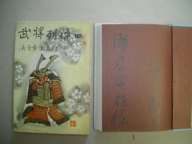 武将列伝四  海音寺潮五郎  毛筆献呈署名  昭和36年  初版函