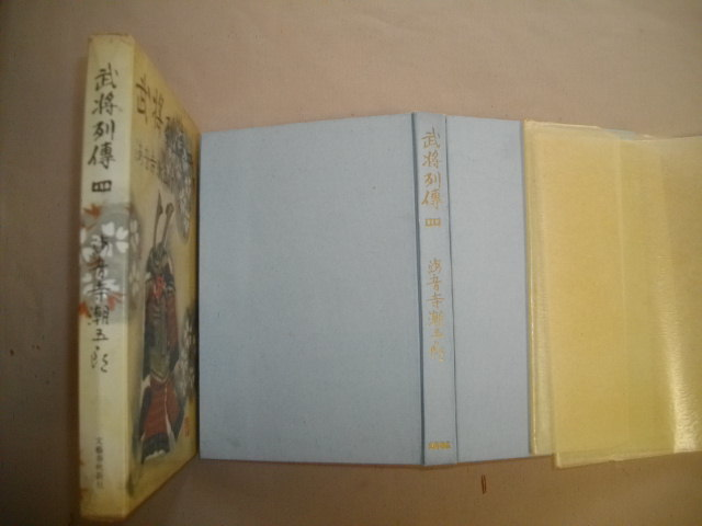 武将列伝四  海音寺潮五郎  毛筆献呈署名  昭和36年  初版函_画像2