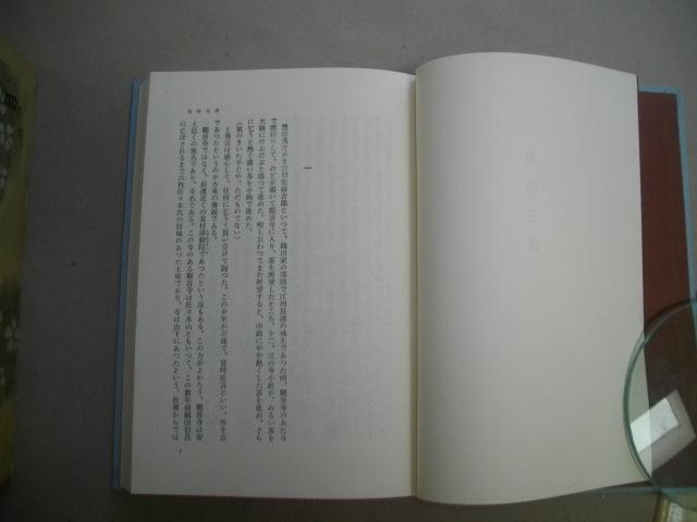 武将列伝四  海音寺潮五郎  毛筆献呈署名  昭和36年  初版函_画像3