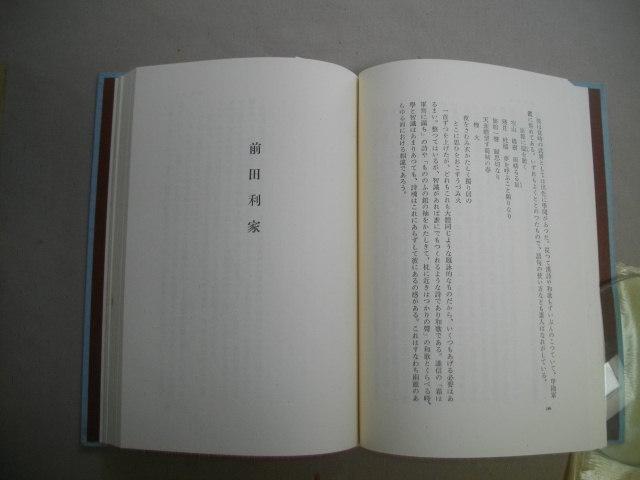 武将列伝四  海音寺潮五郎  毛筆献呈署名  昭和36年  初版函_画像4