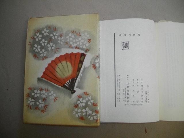 武将列伝四  海音寺潮五郎  毛筆献呈署名  昭和36年  初版函_画像5