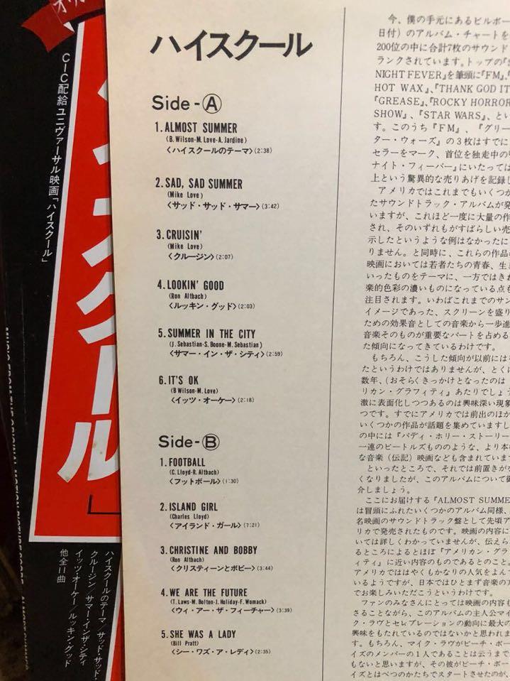 【 LPレコード】ハイスクール/サウンド・トラック 再生確認済み 国内盤 LP_画像4