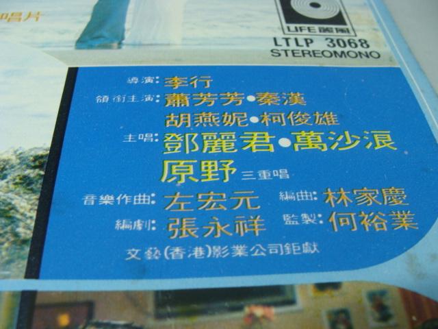 ☆★映画音楽■主題歌 テレサ・テン■LPレコード■77円売り切り!!_画像3