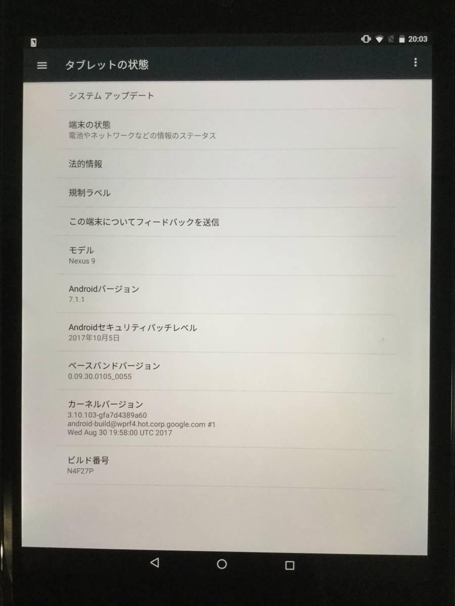 良品HTC Google Nexus 9 LTEモデル 32GB ブラック+ガラスフィルム+ケース_画像3