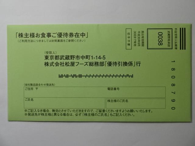 〒無料◇松屋フーズ優待券10枚  ~2019.6.30まで