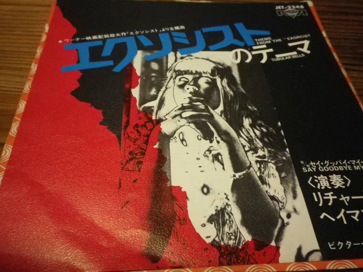 ヤフオク Epレコード エクソシストのテーマ 国内盤